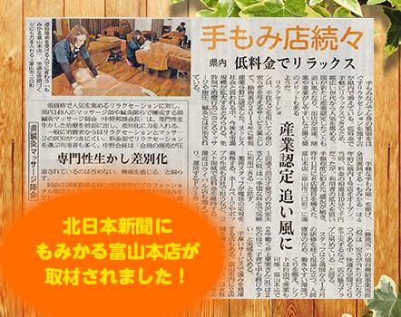 北日本新聞にもみかる富山本店が取材されました!