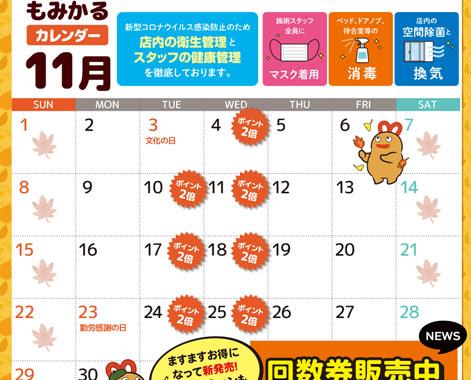 上飯野店カレンダー