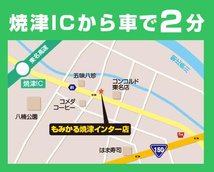 焼津店は西焼津駅から車で8分